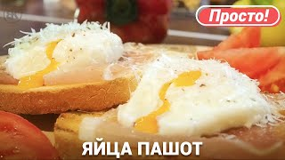 Яйца Пашот Рецепт   Poached Eggs Recipe   Вадим Кофеварофф