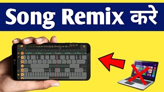 Top Dj Mixing Android App | Best Dj App For Mobile | How to Song Remix in Android Phone |