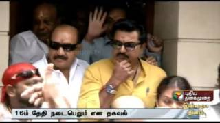 Nadigar Sangam Elections: Sarathkumar supporters meeting to be held on October 16th 2015 spl tamil video hot video news 13-10-2015
