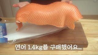 연어파뤼파뤼♬ 연어요리 4종 / 숙성연어회, 연어초밥,…