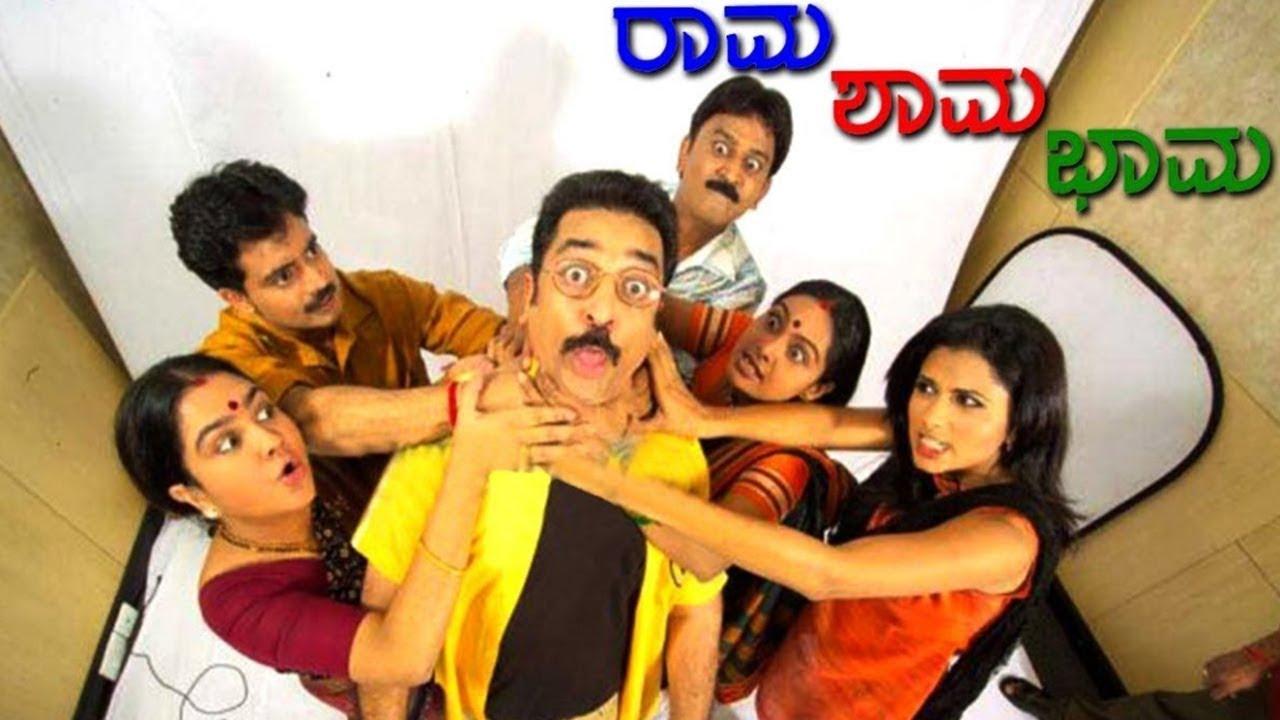 Download Rama Bhama Shama Full Kannada Movie HD | Ramesh Aravind, Rajendra Karanth, Yeshvanth