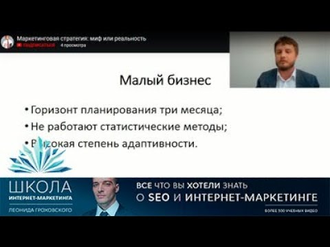 Маркетинговая стратегия: миф или реальность, виды маркетинговых стратегий