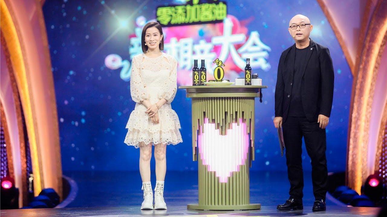 新相亲大会 EP07 王嘉尔、彭于晏都来参加《新相亲大会》? 210620