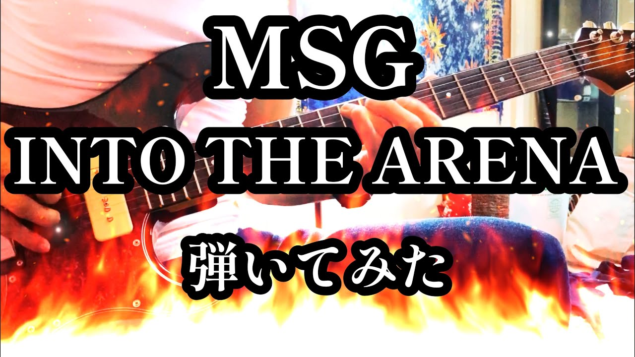 INTO THE ARENA 弾いてみた