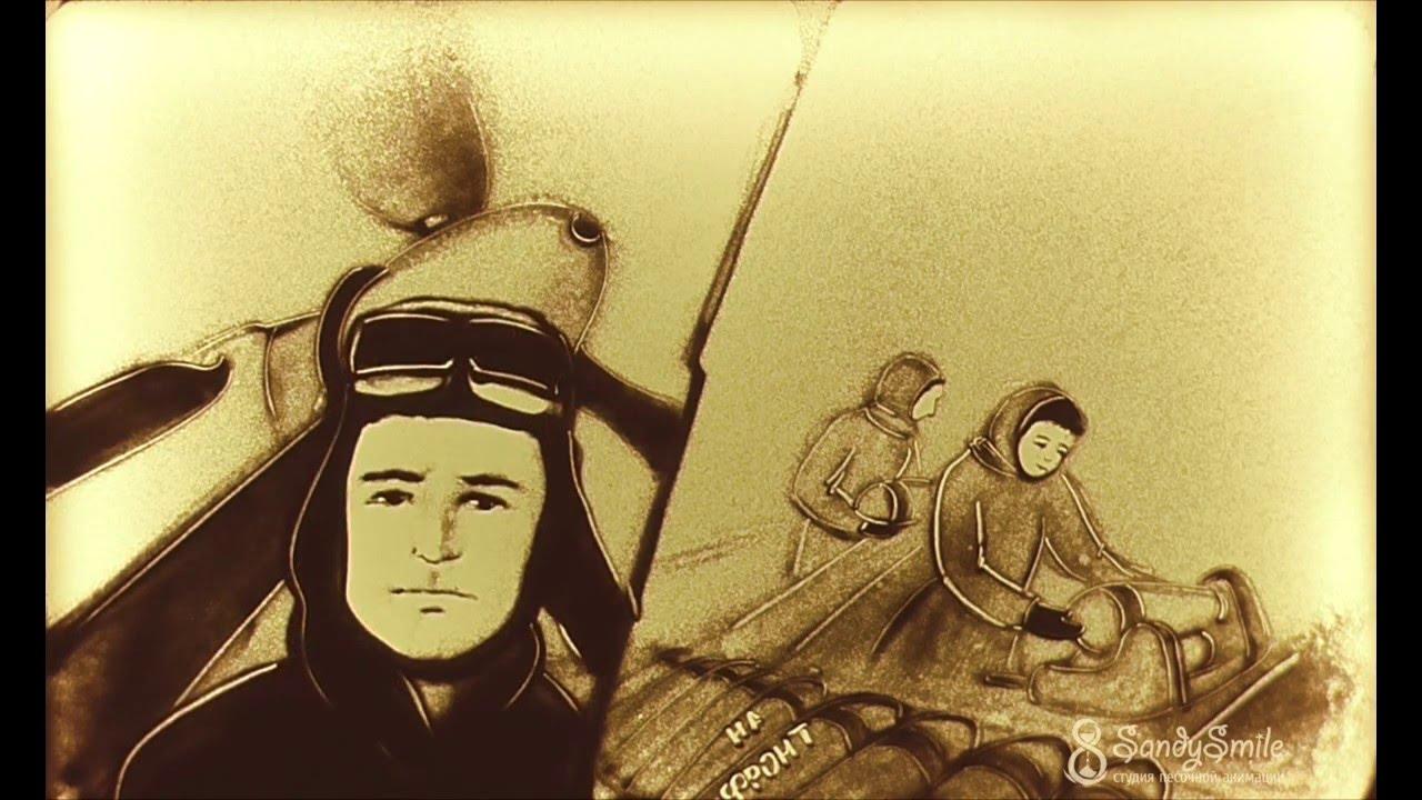великая отечественная война рисунки песком