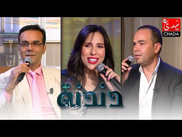 دندنة مع عماد | جوليا, نور الدين أمين و يحيى صابر | الحلقة الكاملة