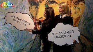 В Архангельске открылась выставка «Ван Гог. Ожившие полотна»