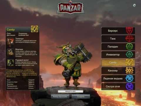 видео: panzar - 1 серия (Обучение)