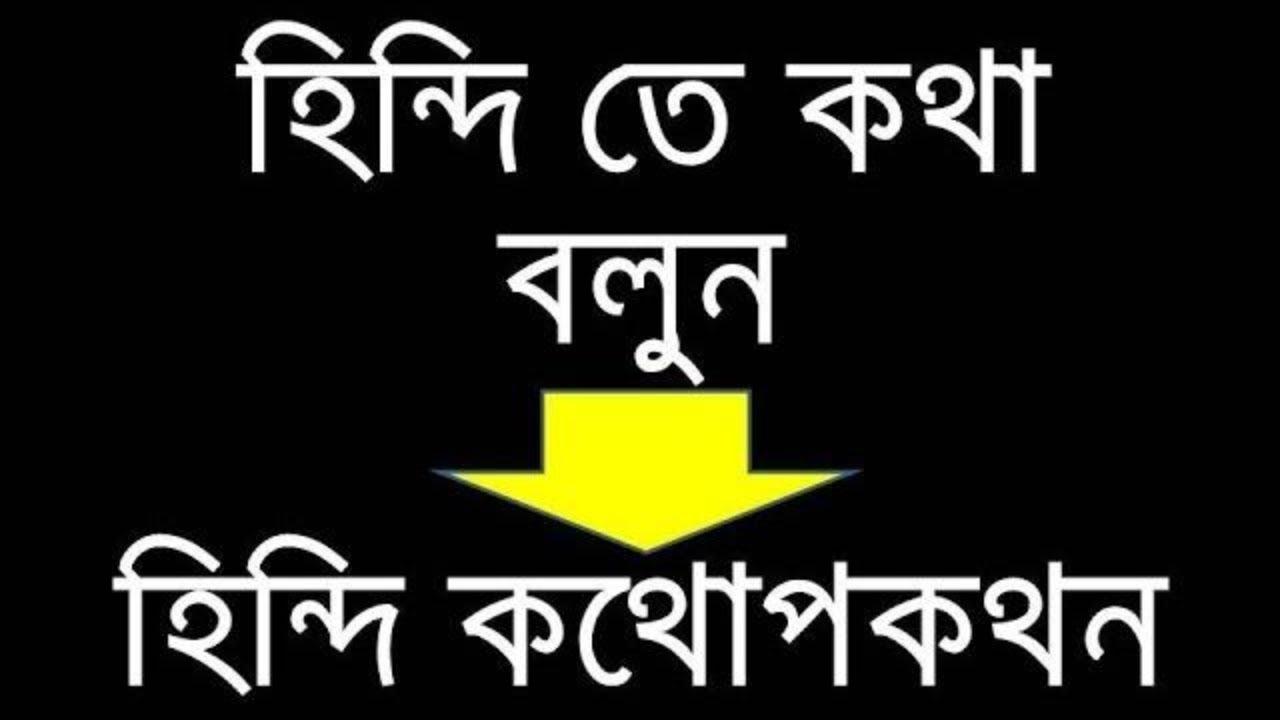 Hindi Sentence Making - Bangla Vasha To Hindi Vasha Sikha , Hindi Bangla  Sikha , Hindi Vasa