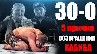 5 причин причин для ВОЗВРАЩЕНИЯ Хабиба Нурмагомедова в ЮФС