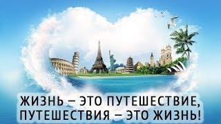 Как и когда возник туризм, история евро, экскурсии по Франции, интересные туры(, 2014-05-23T12:11:48.000Z)