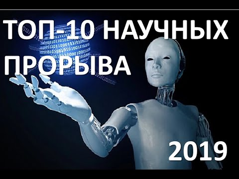 10 НАУЧНЫХ ПРОРЫВОВ. Итоги 2019 года