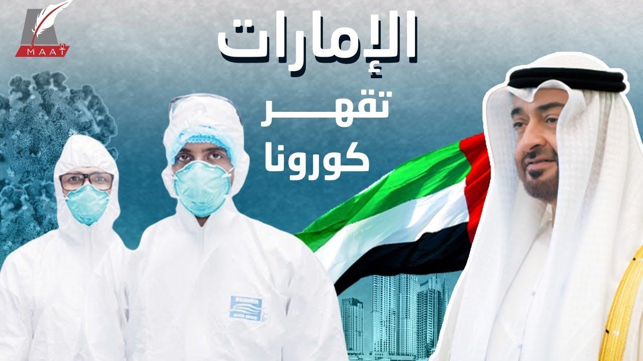الإمارات تهزم كورونا وتبهر العالم.. إليكم أبرز الأرقام