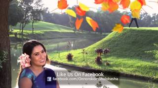 Onnorakom Bhalobasha title song  Onnorokom Bhalobasha 2013) Bangladeshi Movie Song 720p HD Video
