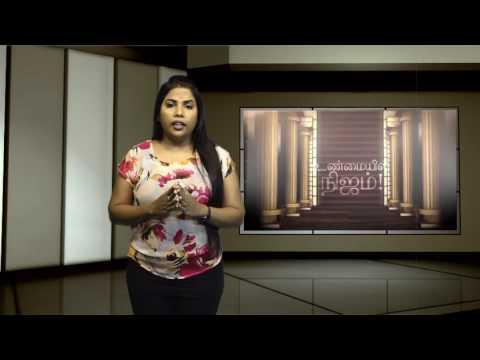 உண்மையில் நிஜம் - Episode 08