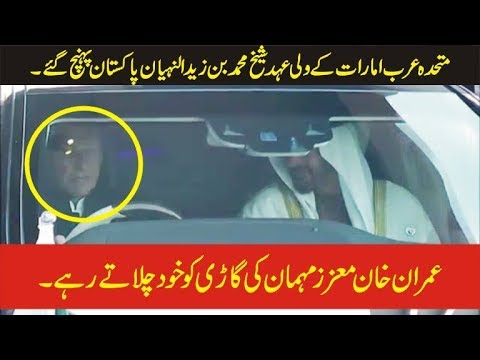 Abu Dhabi UAE Sheikh Mohamed Bin Zayed Al Nahyan Received , Islamabad, Imran Khan