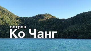 остров Ко Чанг Всё для релакса