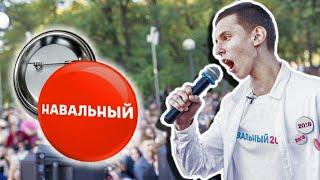 Школьник Принес в Лицей Значки Навального (Лицей 41 Владивосток)