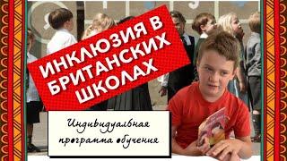 Инклюзия в британских школах/ Индивидуальная программа обучения