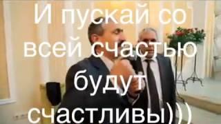 Старый дагестанский свадебный тост ))