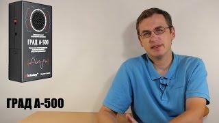 видео Отпугиватель грызунов ГРАД А-500