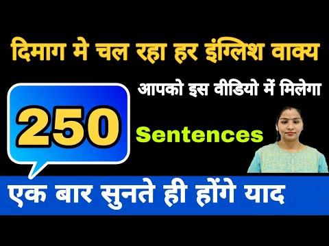 250 Daily Use English Sentences,Most Useful English Sentences 2020