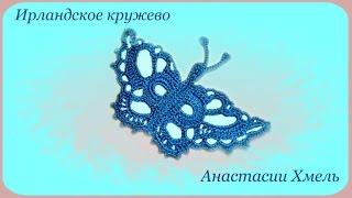 Бабочка ажурная с овальными крыльями. Видео-урок. Ирландское кружево.