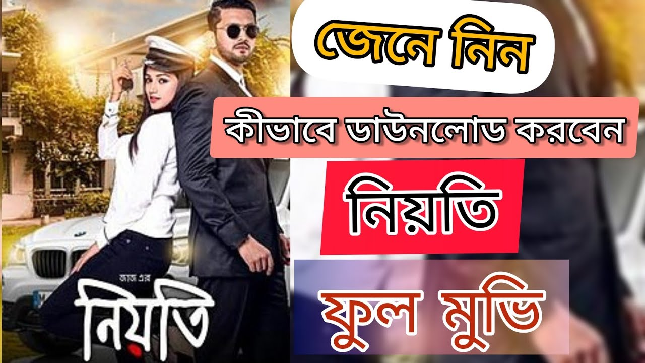 Download Download Niyoti Full Movie   নিয়তি ফুল মুভি ডাউনলোড   how to download niyoti movie   Arefin Shuvo