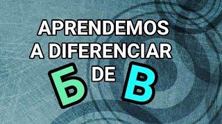 "APRENDEMOS A DIFERENCIAR ""Б"" DE ""B""."