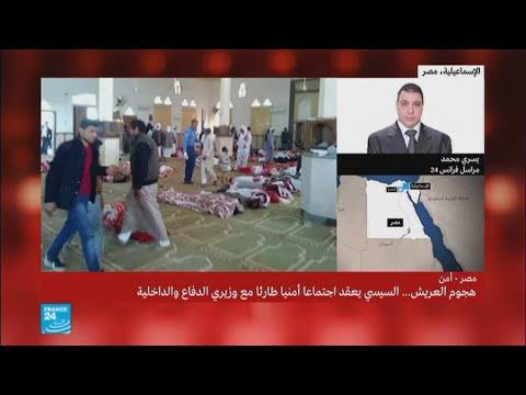آخر تطورات هجوم مسجد بئر العبد في مدينة العريش
