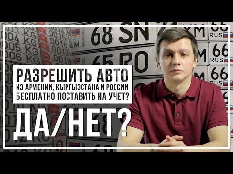 Разрешить ли казахстанцам бесплатно легализовать авто из Армении, Кыргызстана и России?