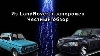 Из Land Rover в запорожец.Честный обзор ЗАЗ Chance.