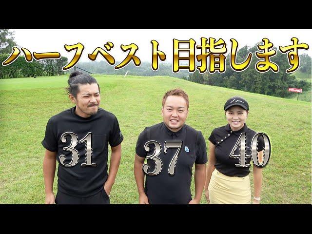 【今日こそベストスコア更新します!】ティーチングプロとゴルフ女子とアマチュアで全力ハーフラウンド!1ホール目で雲行きが…【ハーフベストを目指せ!①】