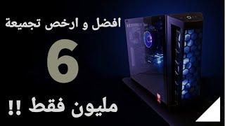 افضل و ارخص تجميعة PC في الجزائر بسعر 6 ملايين فقط لصيف 2020