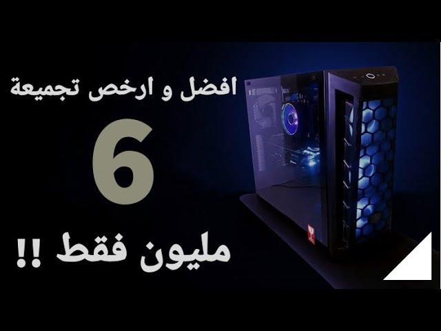 افضل و ارخص تجميعة Pc في الجزائر بسعر 6 ملايين فقط لصيف 2020 Youtube