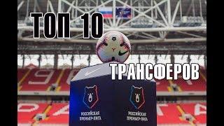 ТОП 10 ТРАНСФЕРОВ РОССИИ | ТРАНСФЕРНОЕ ОКНО
