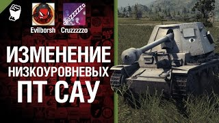 Изменение низкоуровневых ПТ - Легкий Дайджест №56 - От Evilborsh и Cruzzzzzo [World of Tanks]