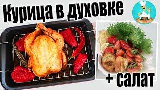 Как приготовить курицу в духовке целиком - пошаговый рецепт приготовления курицы и салата
