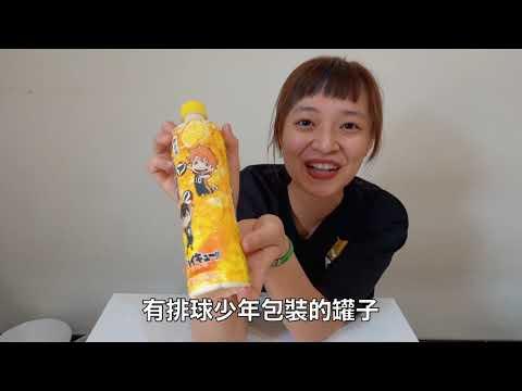 【開箱影片】甜點材料包超方便,在家也能動手自己做!