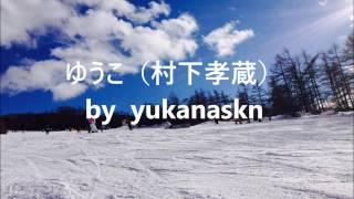 説明 ゆうこ(村下孝蔵)by yukanaskn 原曲ー2。