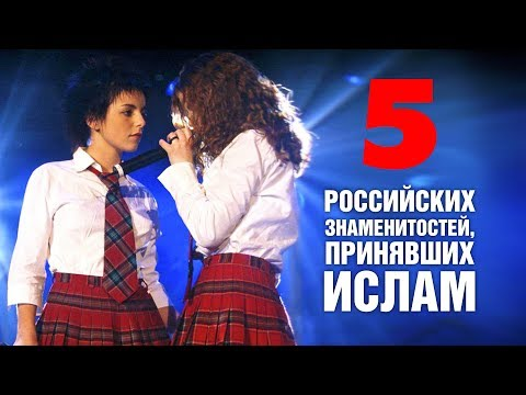 5 российских знаменитостей,