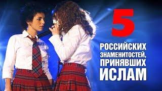 5 российских знаменитостей, принявших ислам