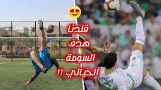 تحدي تقليد أجمل أهداف عمر السومة !! ( قلدنا هدف عمر السومة ضد الاتحاد لا يفوتكم !! )