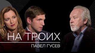 Павел Гусев: Бабченко, Муждабаев, Слуцкий и смертная казнь // На троих