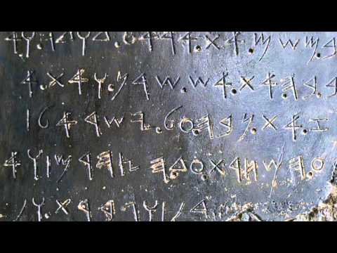 Archaeology Meets The Bible Middle Babylonian 1