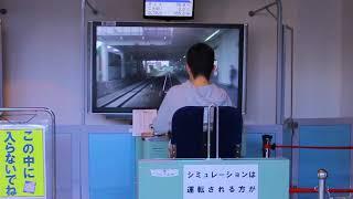 東武博物館 運転シミュレータ 50050系