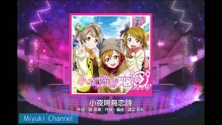 この曲好きです   Twitter:【@miyuki_channel】