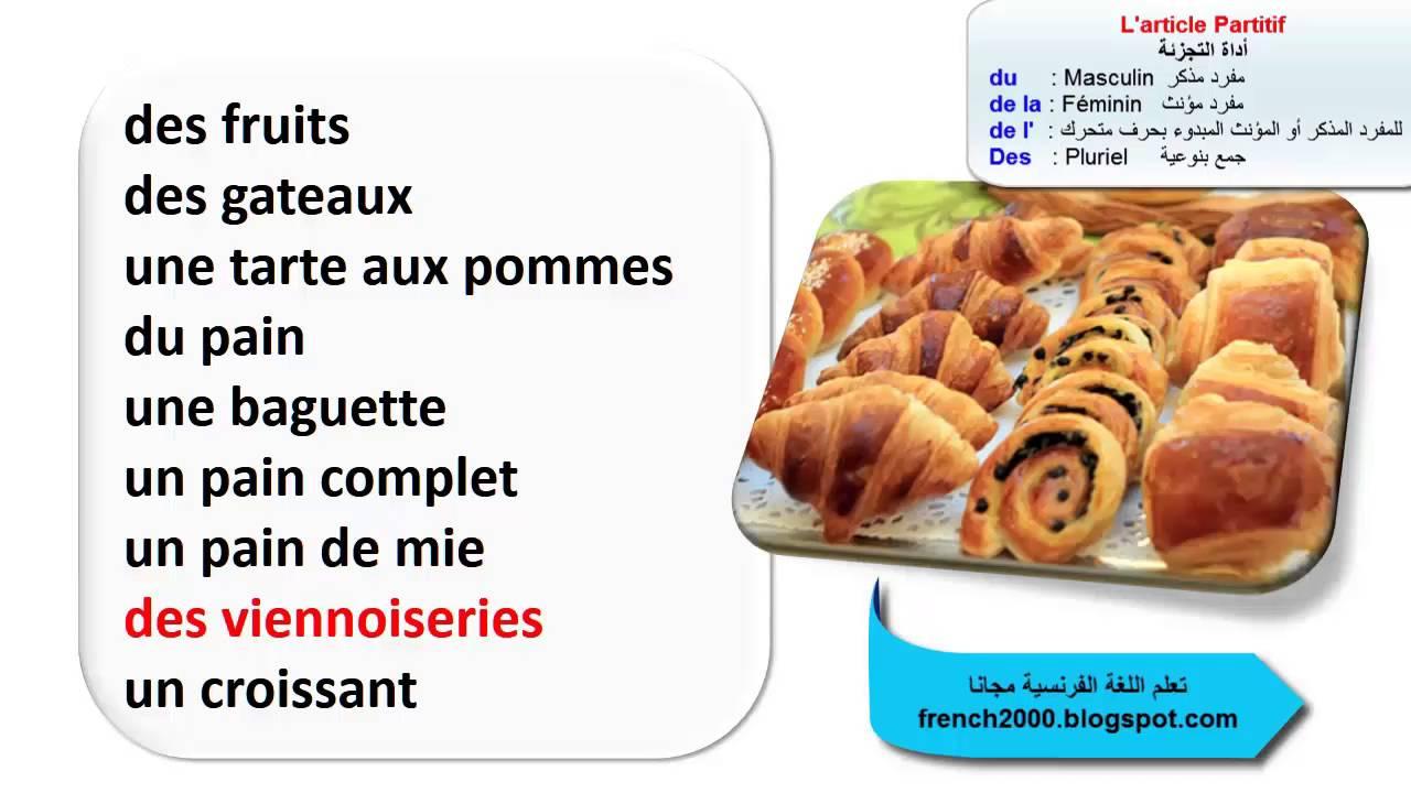 تعلم أسماء المخبوزات والمعجنات بالفرنسية Youtube