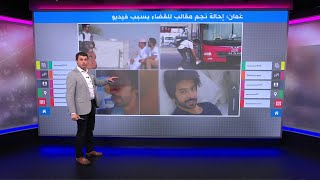 مقلب من مشهور انستاغرام عماني مع سائق حافلة عامة ينتهي نهاية غير سعيدة!