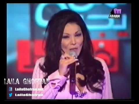 Laila Ghofran - ليلى غفران - لمن يجرأ فقط - جبار